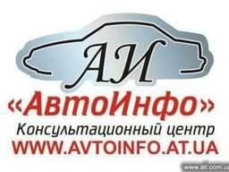 Консалт центр АвтоИнфо