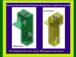 Консольный Кухонный Подъёмник Сервисный г. Чернигов