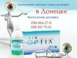 Контактные линзы с бесплатной доставкой на дом в Донецке.