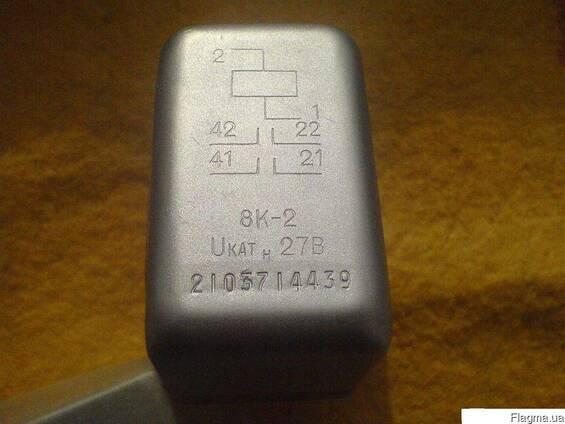 Контактор 8К-2 27в.