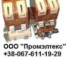 Контактор МК1-20, МК1-10, МК1-11, МК1-30, МК1-55, МК 1-66, контактор постоянного тока - фото 4
