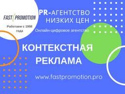 Контекстная Реклама Киев   Только целевой трафик   CPC/CPA