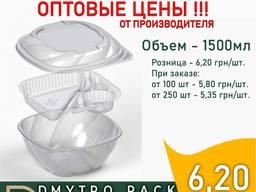 Контейнер для салатов IT-5075 блистерный одноразовый прозрачный