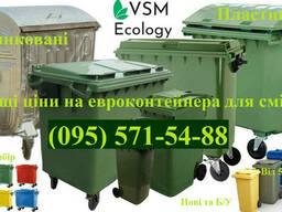 Контейнер для сміття бак євроконтейнер (Для ТПВ)
