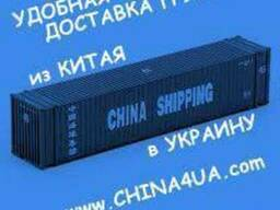 Контейнерные перевозки морским транспортом из Китая вУкраину
