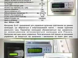 Контролер управления освещением - SL-01