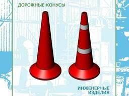 Конус дорожный ТМ «Укрхимпласт»