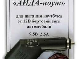 Конвертор «АИДА-ноут 9,5В 2,5А» из =12В в =9,5В в прикурив.