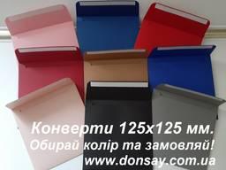 Конверты 125х125 мм из дизайнерской бумаги ЭКО, склад, Киев.