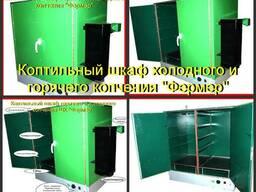 Коптильный шкаф холодного и горячего копчения