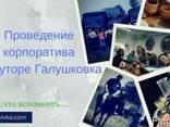 Корпоратив на хуторе Галушковка - фото 1