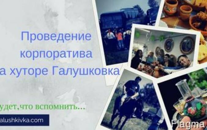 Корпоратив на хуторе Галушковка