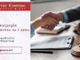 Корпоративный юрист Киев. Ликвидация ООО. Услуги по закрытию