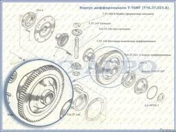 Корпус дифференциала Т-16 МГ, Т16. 37. 021. А