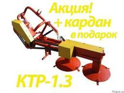 Косилка роторного типа КТР -1,3 Акция в комплекте кардан