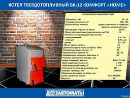 """Котел комфорт """"Home"""" БК 12"""