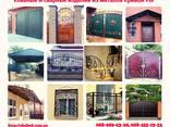 Кованые и сварные изделия из металла Кривой Рог. #Навесы, #ворота, #калитки, #решетки - фото 1