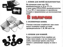 Ковши норийные полимерные и металлические