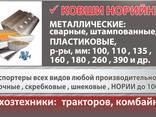 Ковш норийный металлический УКЗ -50 , 170 мм - фото 1