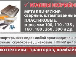 Ковш норийный металлический УКЗ -50 , 170 мм
