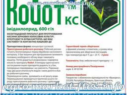Койот, Оригинал, Цена 50$ л, Производство Франдеса Беларусь
