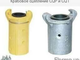 Крабовое сцепление CQP и CQT