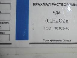 Крахмал водорастворимый (ч)