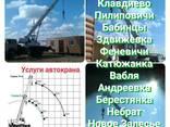 Кран автокран услуги Бородянка Феневичи Клавдиево Бабинцы - фото 1