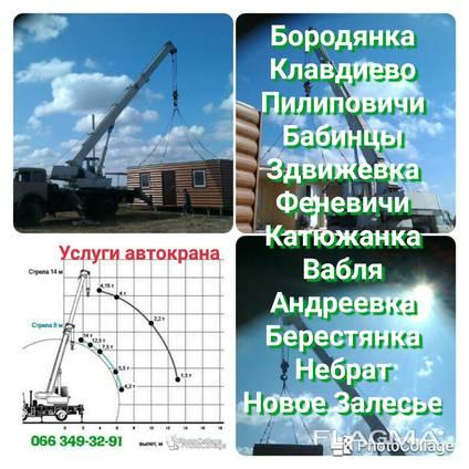 Кран автокран услуги Бородянка Феневичи Клавдиево Бабинцы