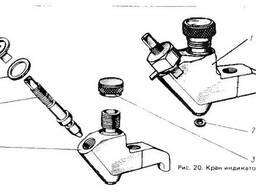 Кран индикаторный 6Д49. 87спч к дизельным двигателям Д49. ..