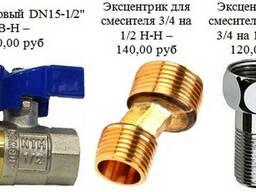 Кран шаровый DN15-1/2 В-Н, эксцентрики для смесителя