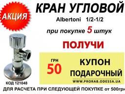 Кран угловой 1/2*1/2 Albertoni вентильный C408681