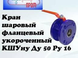 Краны стальные шаровые КШУну Ду 50 Ру 16
