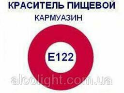 "Краситель бордовый Е122 оптом ""Кармуазин"", 1 кг"