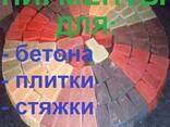 Красители для тротуарной плитки, пигменты для бетона
