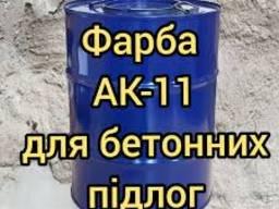Краска АК-11 для разметки дорог.