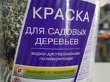 Краска для садовых деревьев 1,5кг и 3кг в Донецке. - фото 1