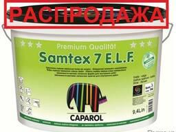 Краска латексная Caparol Samtex 7 шелковистая база 3 2, 7л