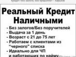 Кредит без залога, без предоплат - Харьков - фото 1