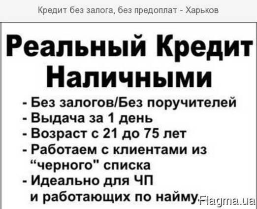 Кредит без залога, без предоплат - Харьков