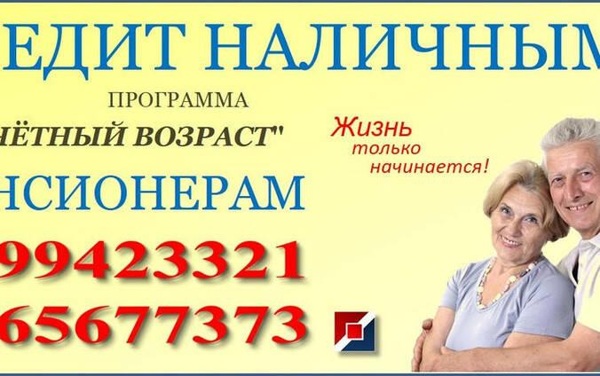 Кредит наличными пенсионерам киев дать деньги в долг на убывающей луне