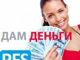 Кредит на любые цели за 1 день. Киев и область