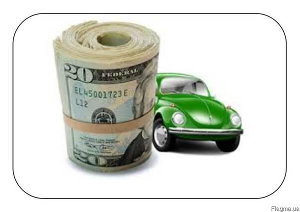 Кредит под залог автомобиля! продам, фото, где купить Киев, Flagma ... f3ea804a9b1