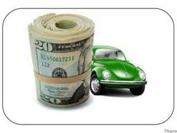 Кредит под залог автомобиля!
