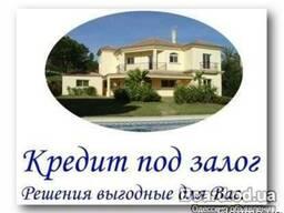 Кредитование под залог недвижимости, авто, золота. Киев