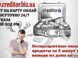 Кредиты на карту онлайн круглосуточно за 10 минут - выдача 1