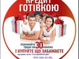 Кредиты наличными - Белая Церковь