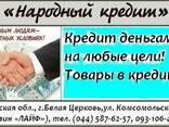 Кредиты наличными - Белая Церковь - фото 5