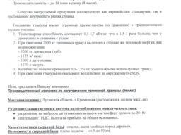 Кременской брикетный завод