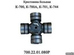 Крестовина К-700 700. 22. 01. 080Р большая